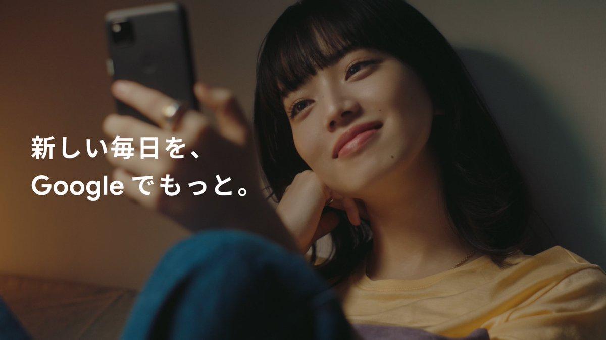 私もちょこっと出演しています🐿 CM動画はGoogle Japan YouTube 公式アカウントにて公開中⇩