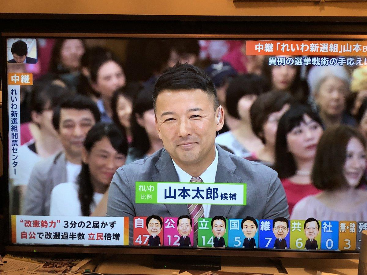 山本太郎、鋭いジャブ「台風の目と言われますけれど、地上波ではほとんど放送されません