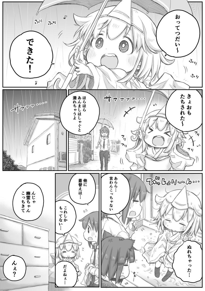 【創作漫画】社畜さんは幼女幽霊に癒されたい。⑳