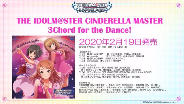 #デレステ 7thライブ名古屋公演のテーマソングCDは、2/19に発売