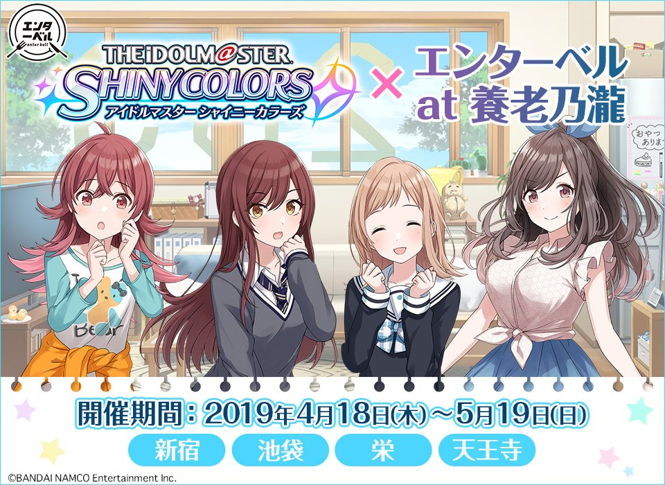 【シャニマス】『アイドルマスター シャイニーカラーズ × エンターベル at 養老乃瀧』→→  #idolmaster