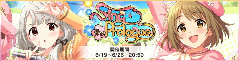 イベント「Sing the Prologue♪」開始です