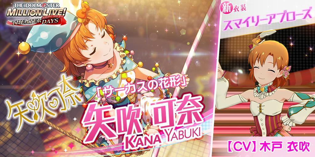 今回追加される可奈ちゃんのカードには 新衣装『スマイリーアプローズ』がついてきます