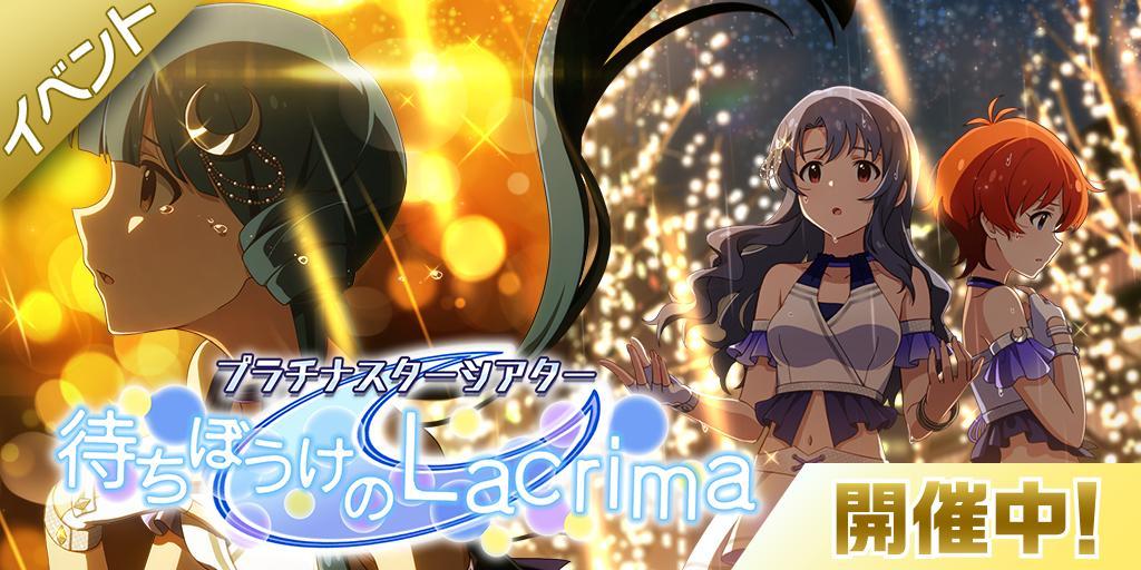 イベント楽曲『待ちぼうけのLacrima』や、イベント限定コミュ(全7話