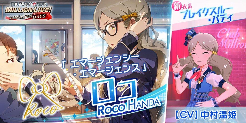 今回追加されるロコちゃんのカードには 新衣装『ブレイクスルー・バディ』がついてきます