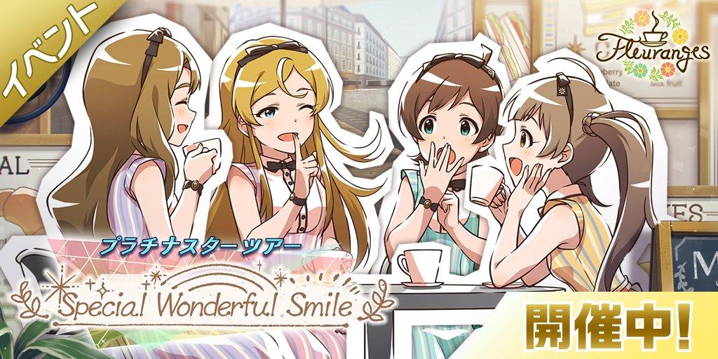 イベント楽曲『Special Wonderful Smile』や、イベント限定コミュ(全7話