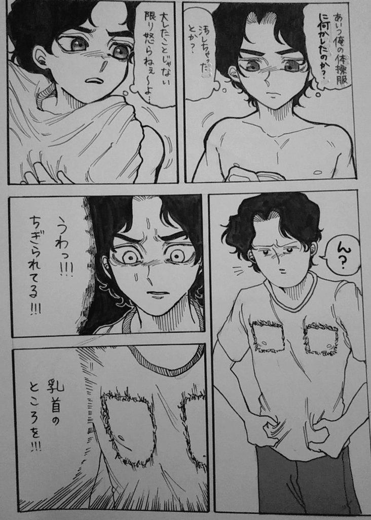 前に描いたキッッショイ創作(1/3)