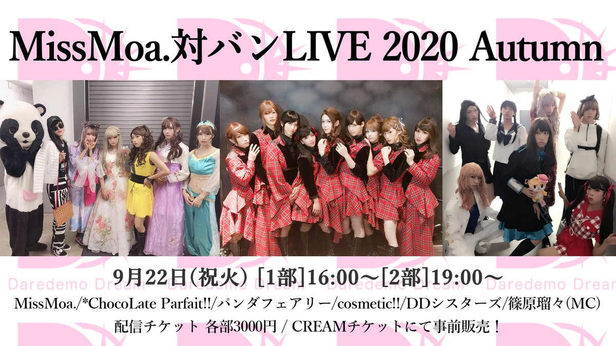 『9月22日(祝火)「MissMoa.対バンLIVE 2020 Autumn」開催のお知らせ』⇒