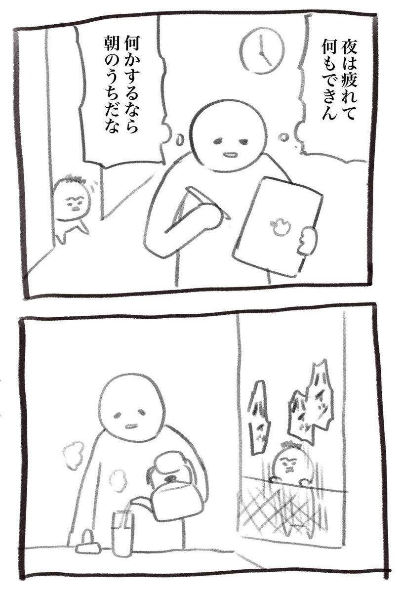 本日の育児漫画です、寝てろ…