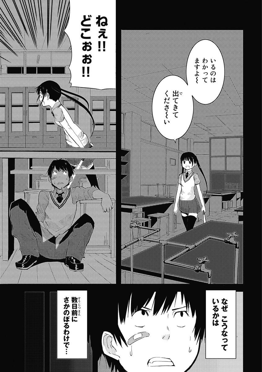 デビュー作の漫画①