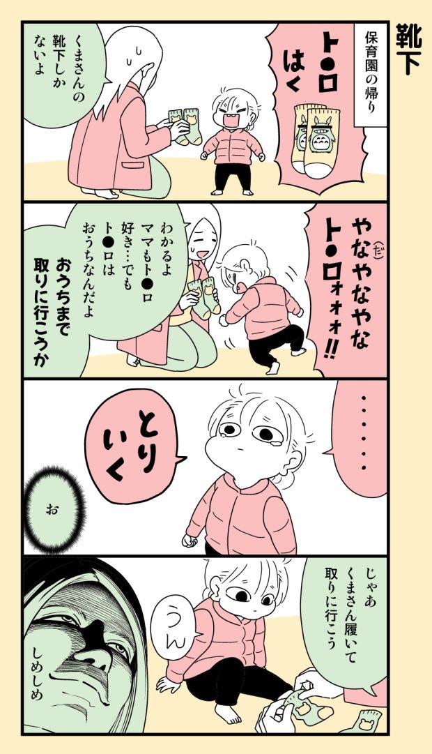 娘はトトロにハマっています。#育児漫画
