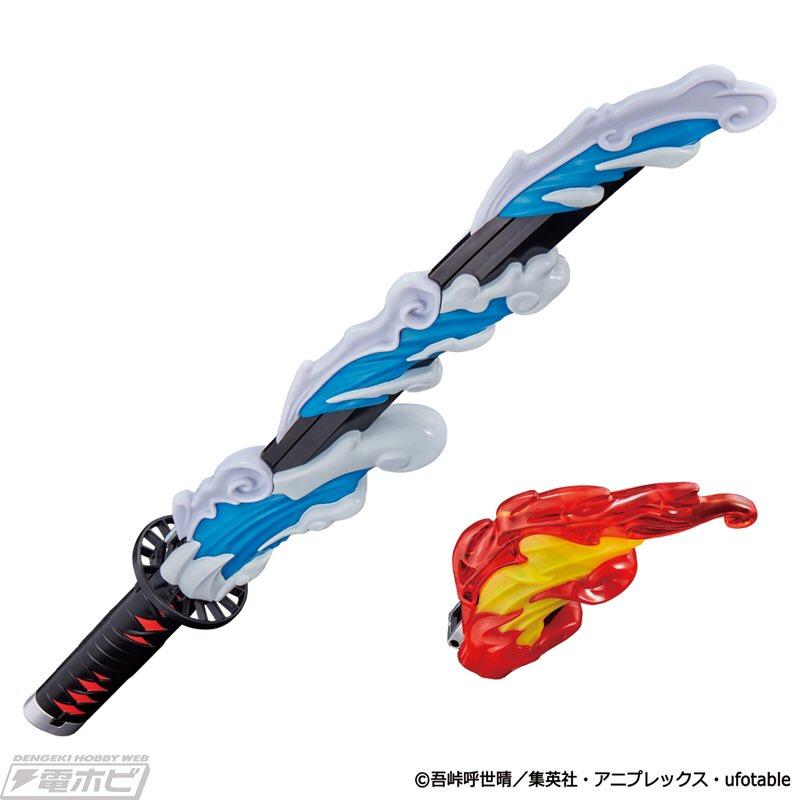 しかしDX日輪刀の時も思ったけど飾り気のない日本刀にエフェクトパーツを付けることで視覚的な派手さと安全性を高めて「子供が振り回しても大丈夫ななりきり玩具」に昇華するのすごく上手いな 子供向け玩具を作り続けてきたバンダイの本領発揮って感じで好き
