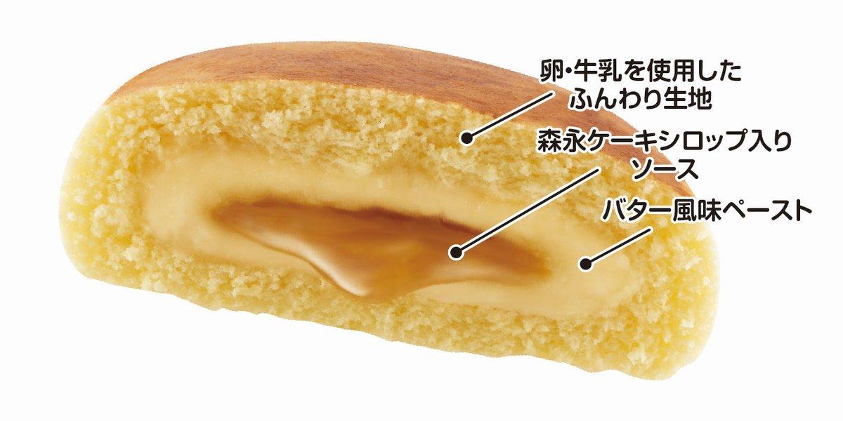 😋うひょー  井村屋×森永の「ホットケーキまん」が個別包装になって復活