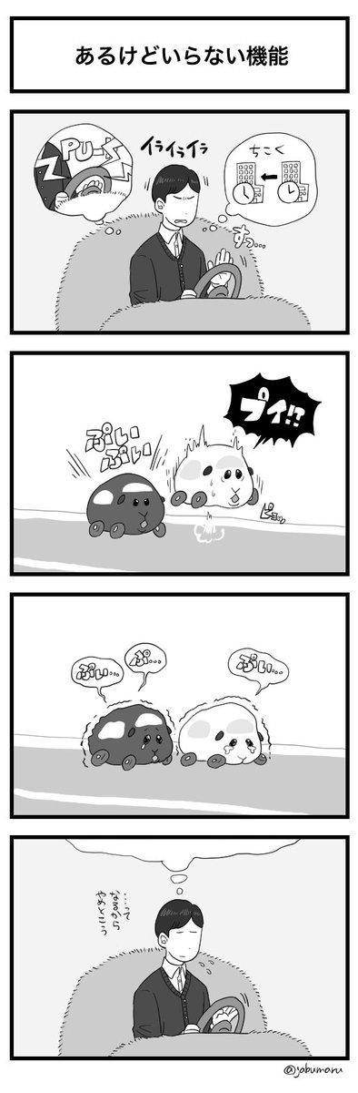 モルカーのクラクション4コマ漫画を描きました