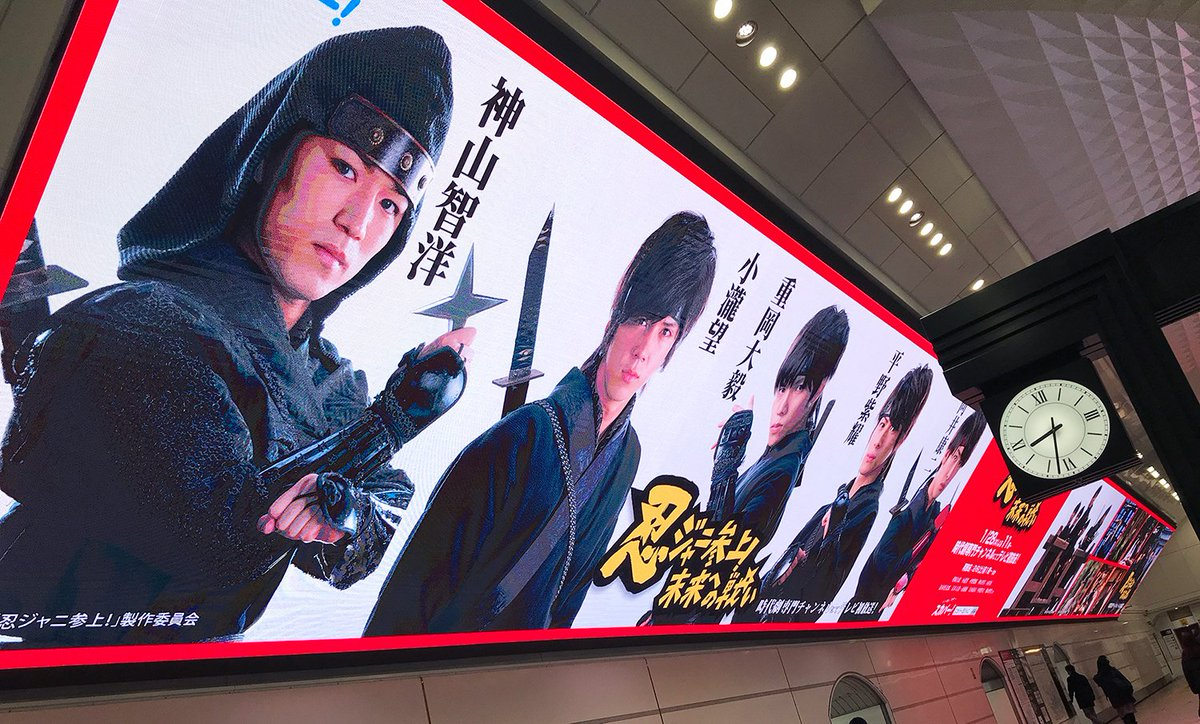 🚃 \   Osaka Metro Umeda Metro Visionに「忍ジャニ参上