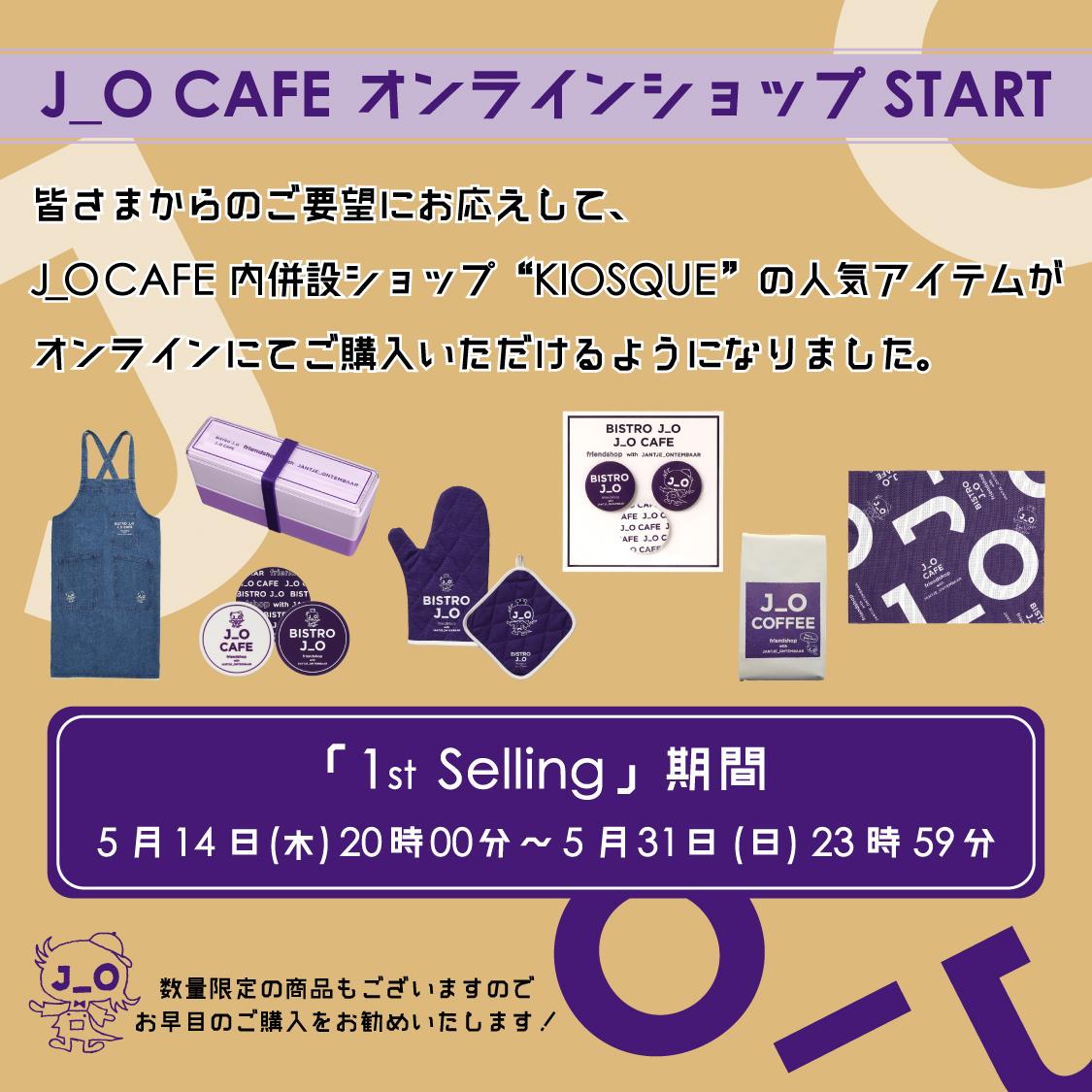 \5/14(木)20:00〜START/   ▼ご購入はこちらから