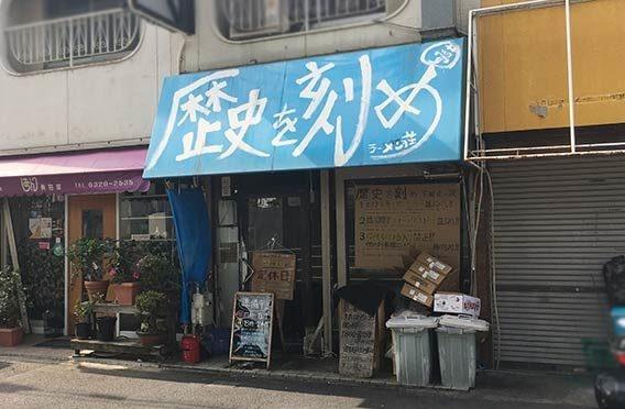 店は3日間の営業停止処分を受け、6月1日から再開したばかりだった