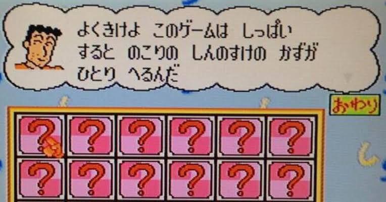 Switchのしんちゃんのぼくなつみたいなゲーム面白そうだな やっぱり失敗すると残りのしんのすけの数が1人減るのかな