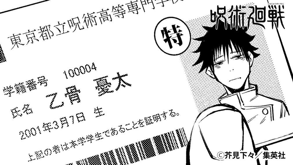 ということで 『#呪術廻戦 0巻 東京都立呪術高等専門学校』より、真希が見て驚いた学生証のシーンです