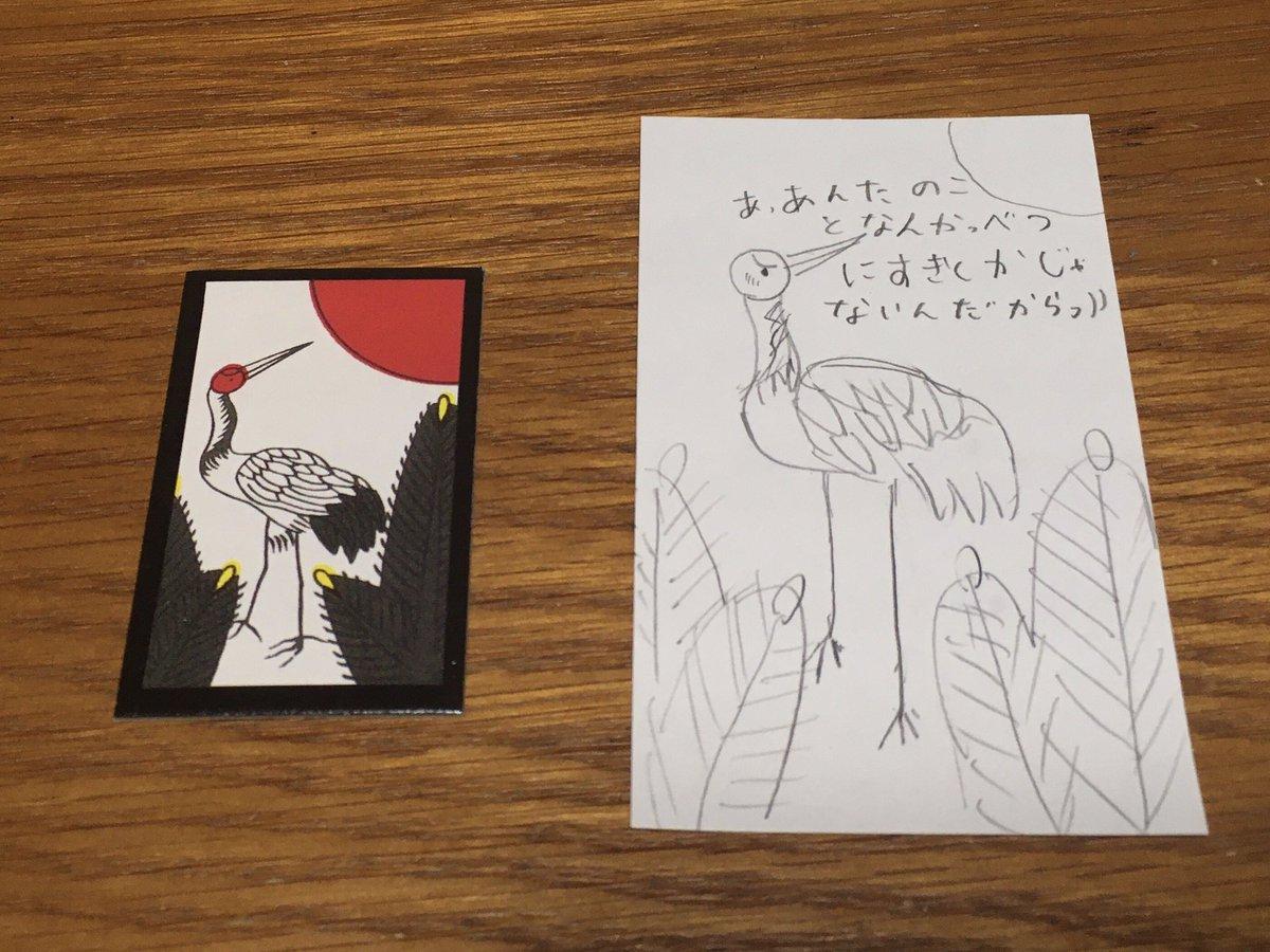 次女に花札(こいこい)を教えたらやたらハマって、花札の絵を描き始めたのがこちらです
