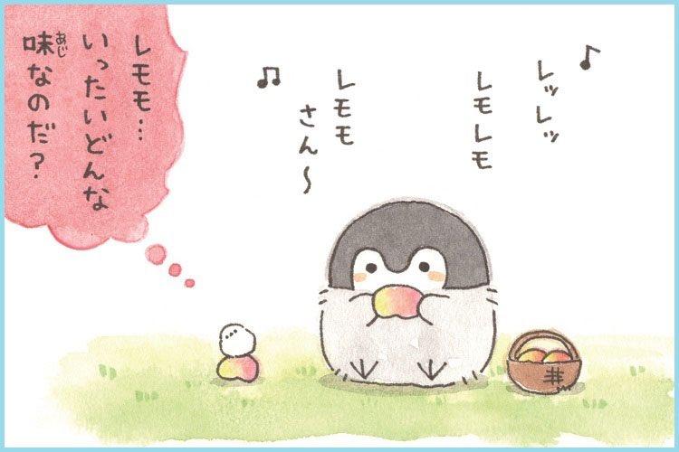 邪(よこシマ)エナガさんとレモモ