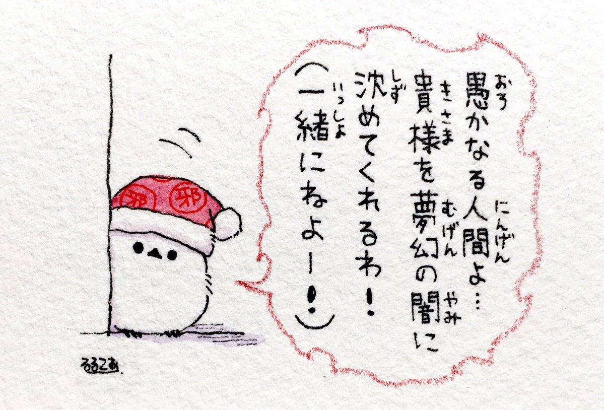 眠くなってきた人と邪(よこシマ)エナガさん