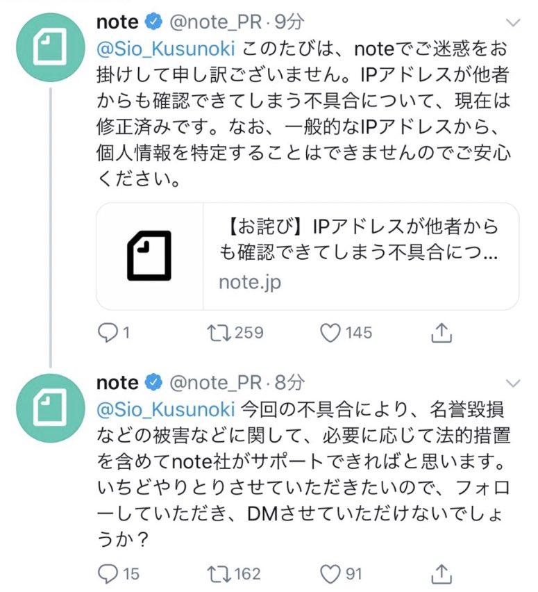 note頭いかれてんだろ  IPアドレス割れで被害受けてる楠栞桜 @Sio_Kusunoki に突然リプライし始めるし、法的措置のサポートするとか宣伝し出す畜生っぷり