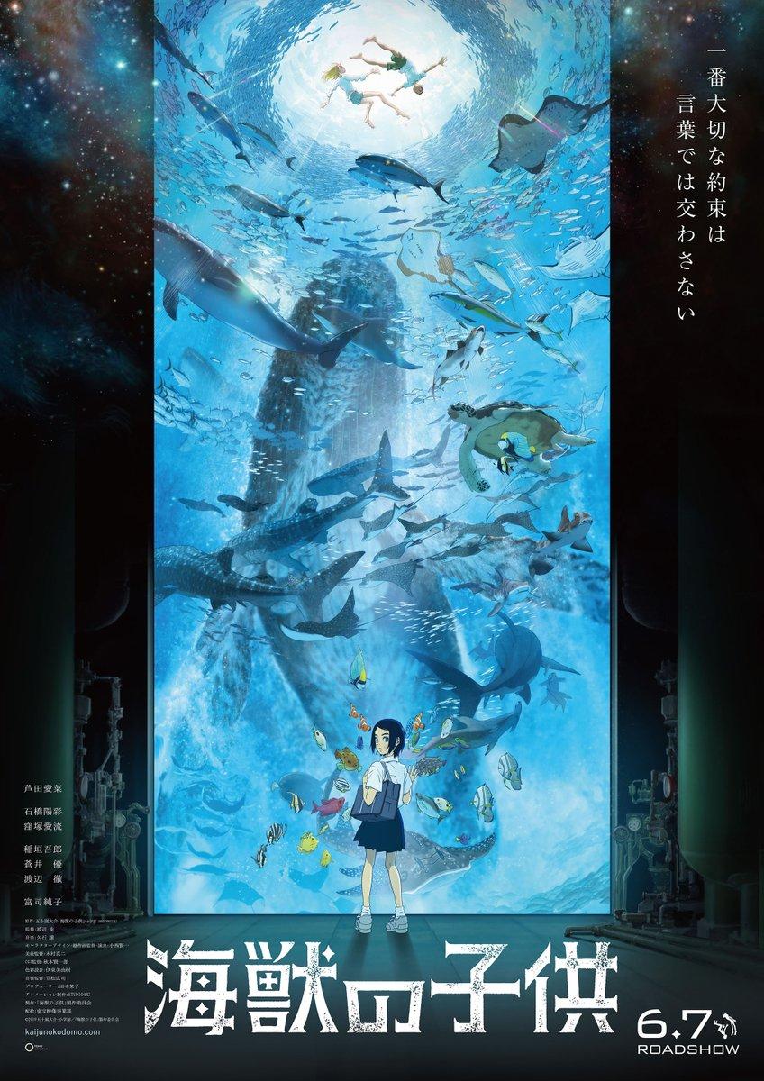 映画『海獣の子供』ポスタービジュアル解禁しました