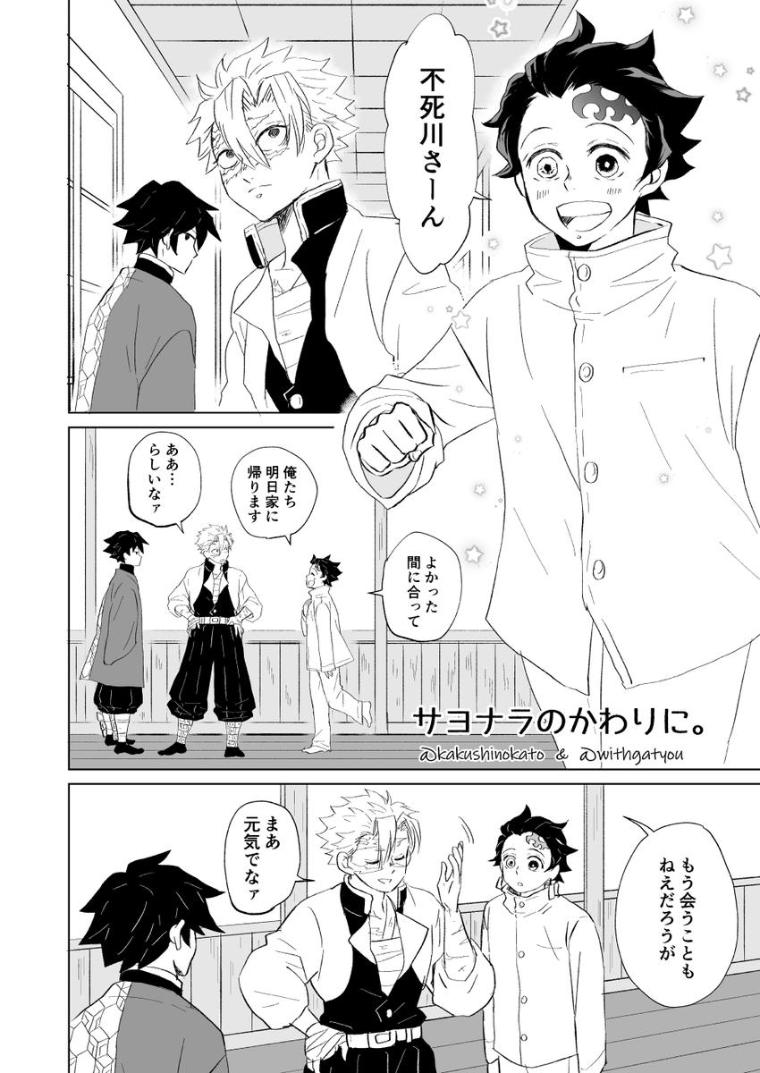 炭治郎と実弥にいちゃんと義勇さん