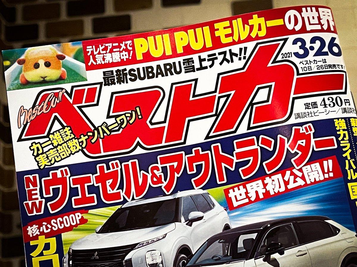 📚 #ベストカー 3.26号〔2月26日発売〕 表紙をチラ見せ