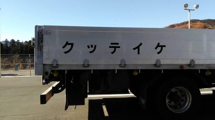 トラック社名逆読み好きシリーズ