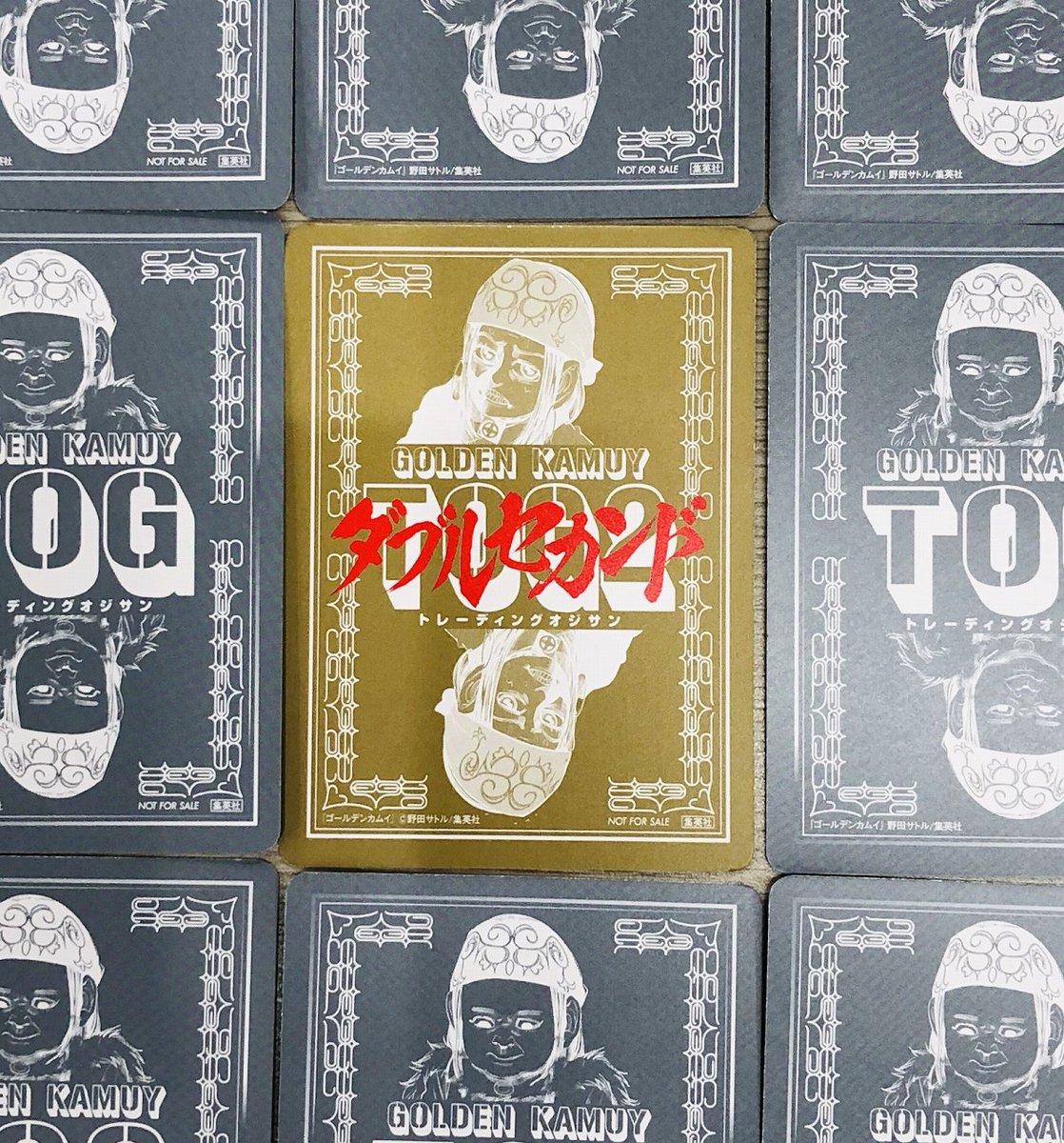 """【オジサンだらけの""""TCG""""(?)第二弾!!】 全国の一部書店さんにて、特別特典「 #TOG2WII トレーディングオジサン2 ダブルセカンド(全10種)」を随時配布中"""