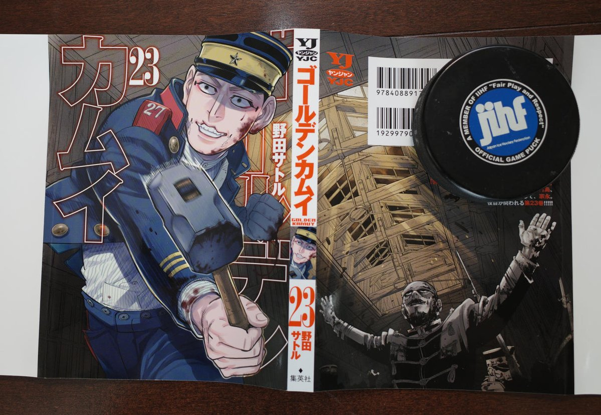 『ゴールデンカムイ』最新第23巻、 激震走るカヴァーが完成しました