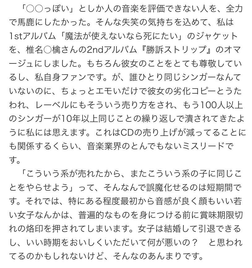トレンドの椎名林檎2世というのを見て、大森靖子さんが2013年に素晴らしい文章書いてるの思い出した