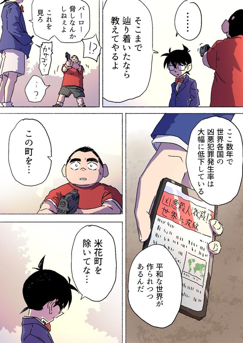 """世界の""""仕組み""""を悟った元太  まとめ (1/2)"""