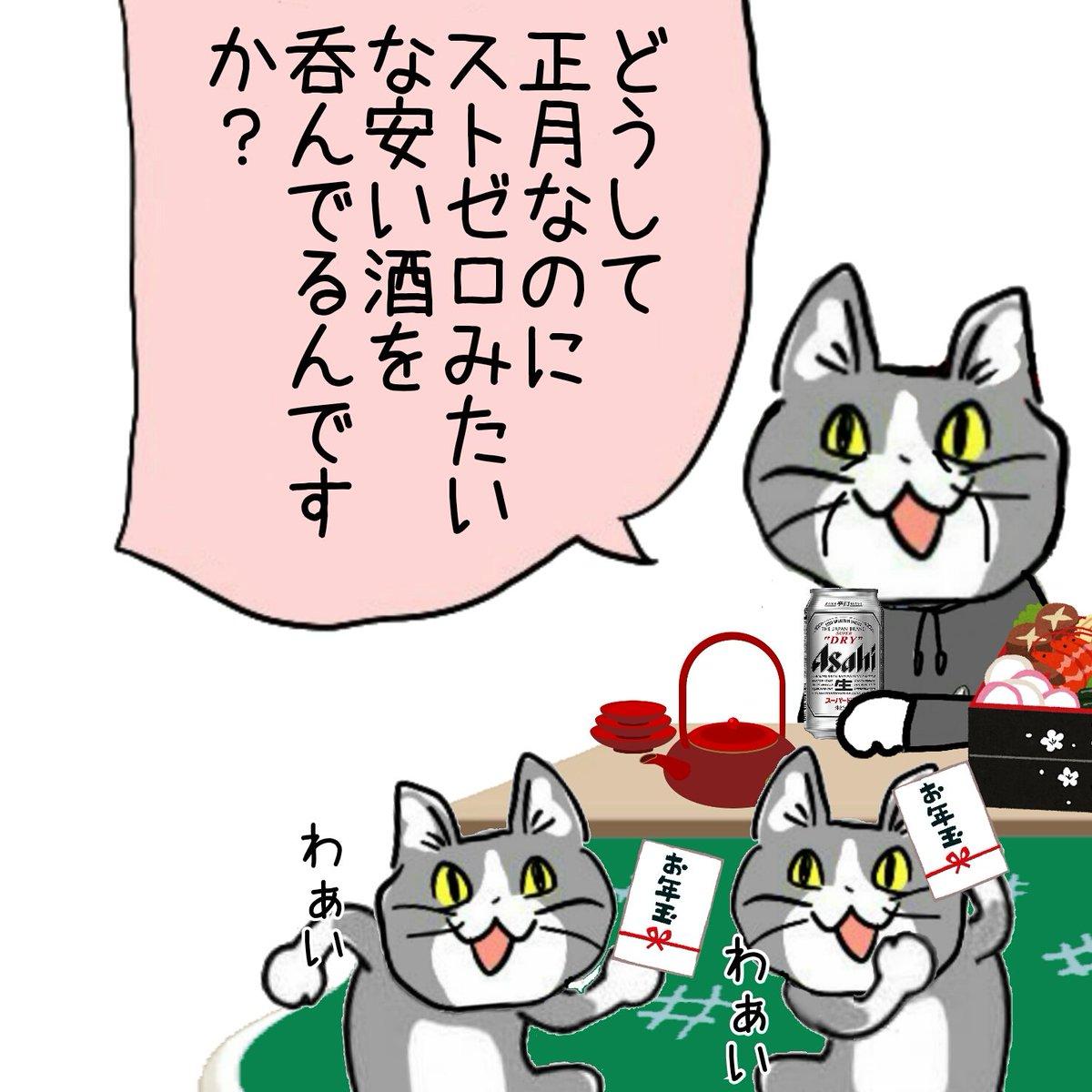 上司猫さんからの新年の挨拶 #電話猫 #現場猫