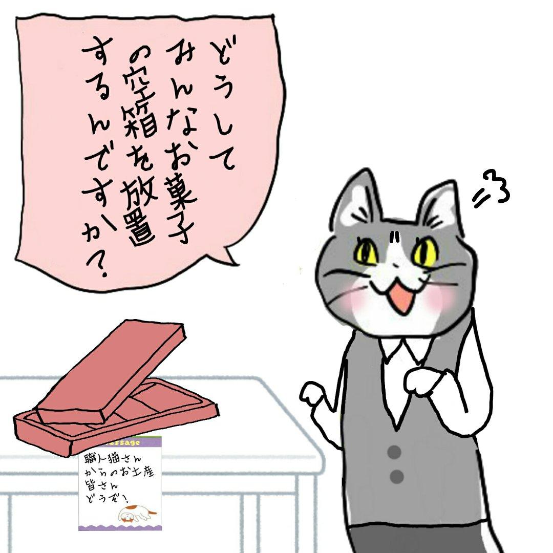 空箱はきちんと捨てようね! #電話猫 #現場猫