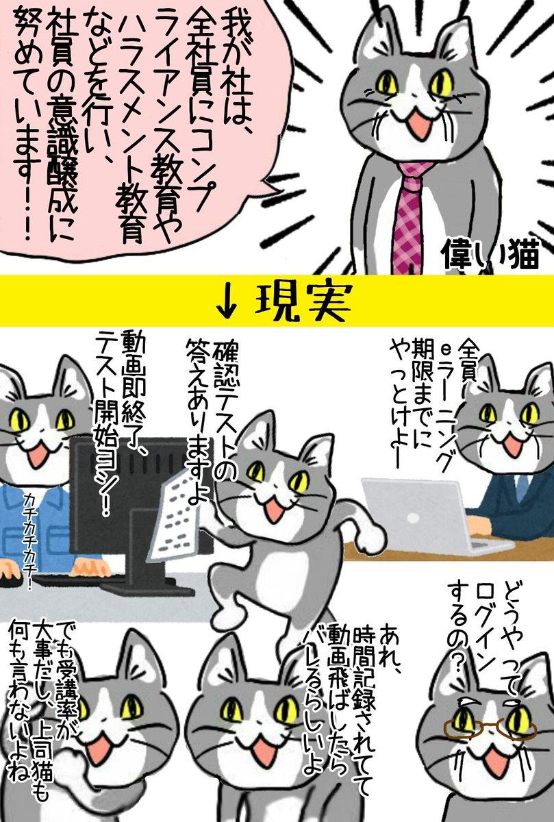 会社でやるeラーニングはだいたいこんな感じ #現場猫 #電話猫