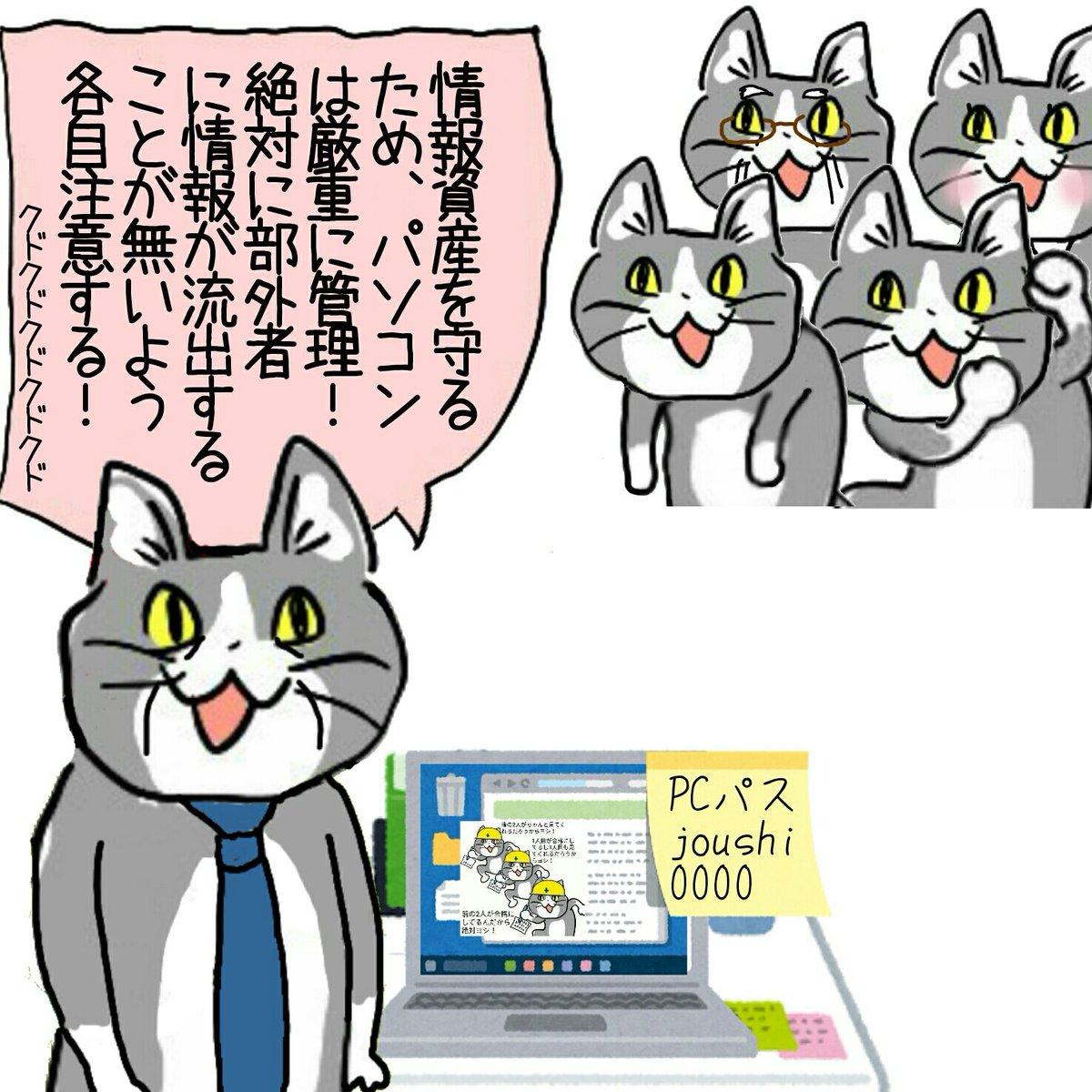 ガバガバセキュリティ #現場猫 #電話猫