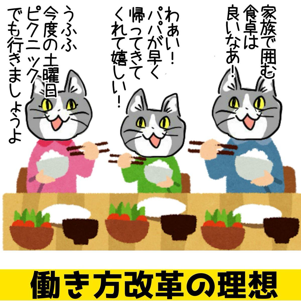 働き方改革の理想と現実 #現場猫