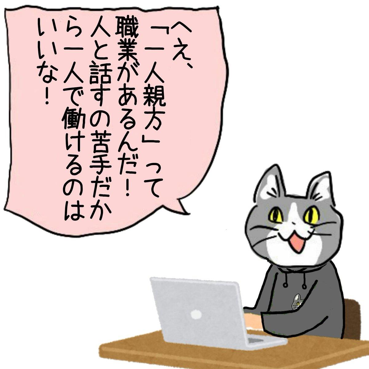 一人親方に誤解のある猫 #現場猫