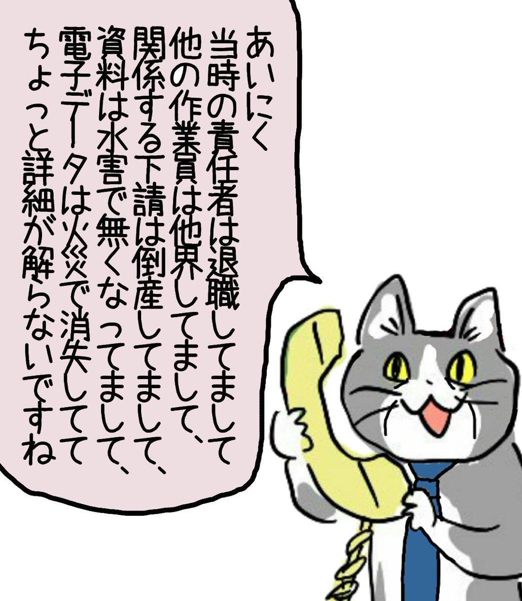 予防線を張りまくる上司猫 #現場猫
