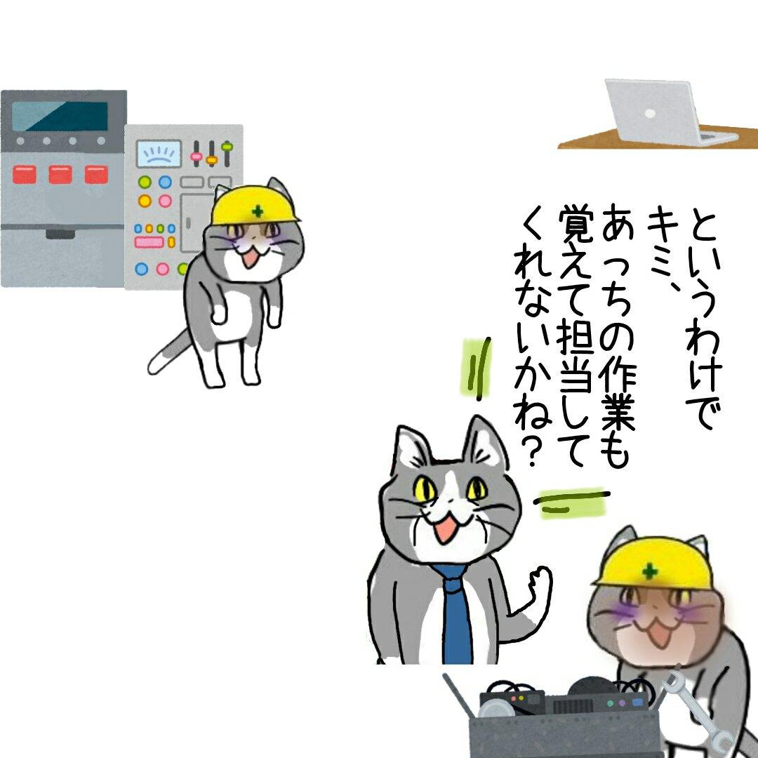 違う、そうじゃない #現場猫