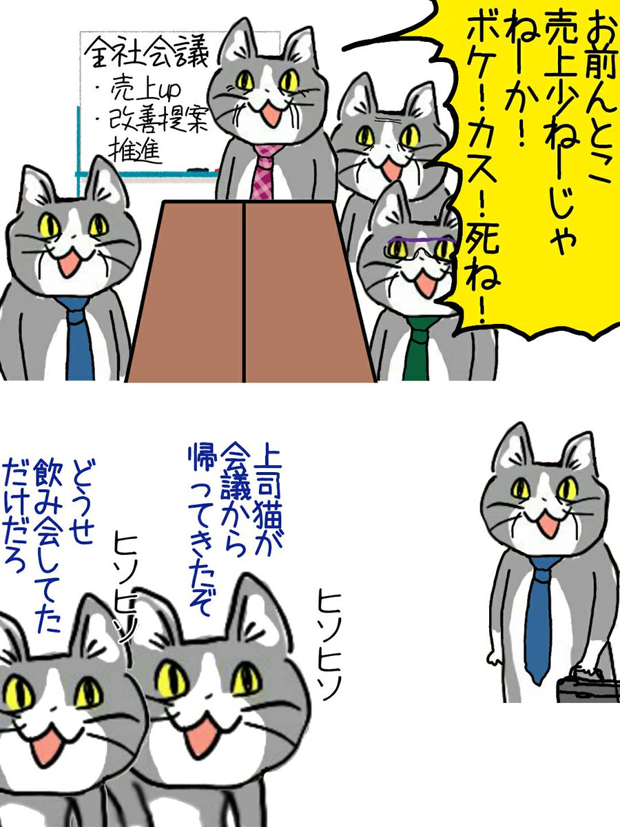 孤独な中間管理職 #現場猫