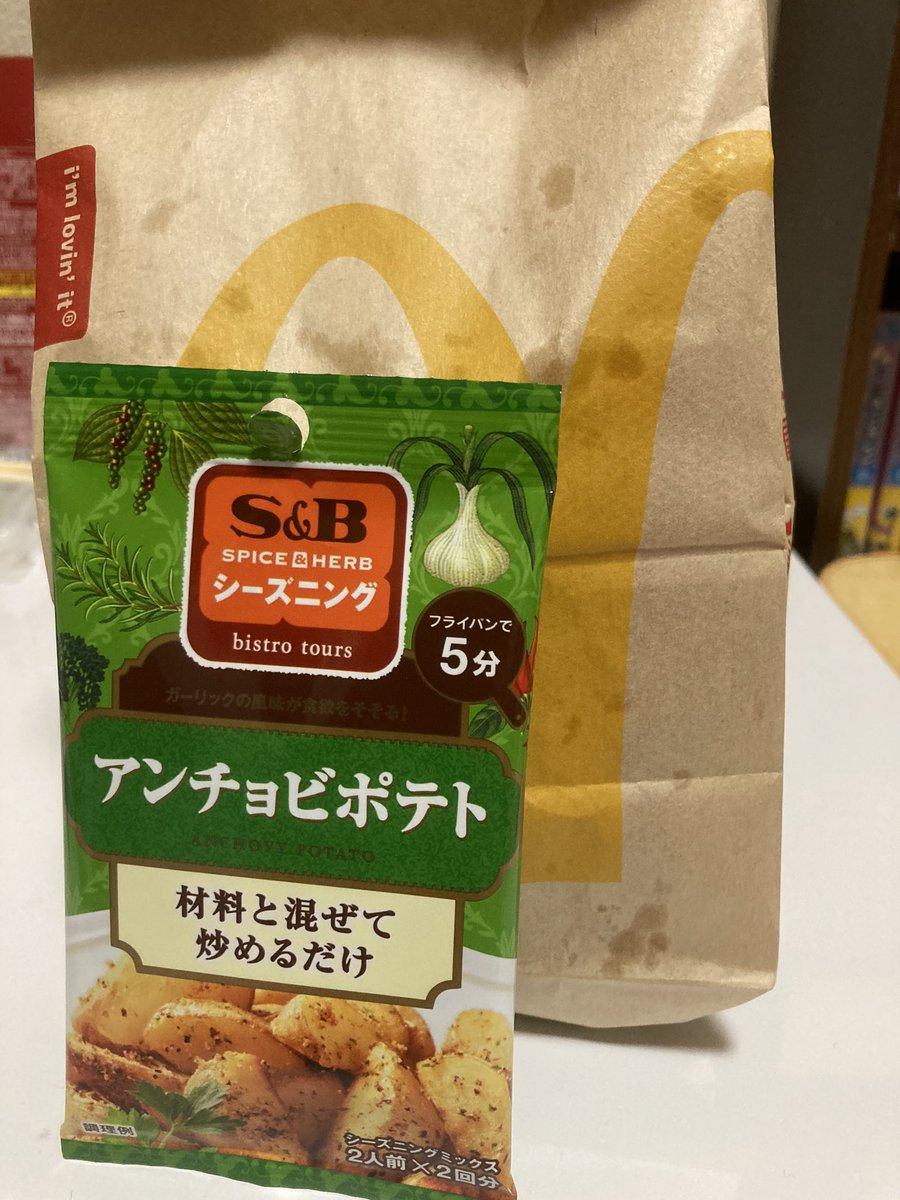 全サイズ150円に感謝、 エスビー食品に感謝、 マクドナルドに感謝