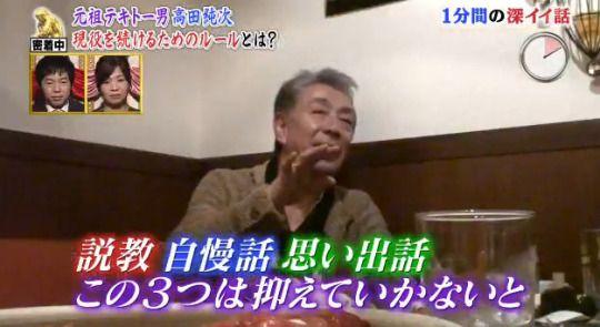 高田純次さんが「歳をとってやっちゃいけないのは『説教』と『昔話』と『自慢話』」と言ってて真理だった