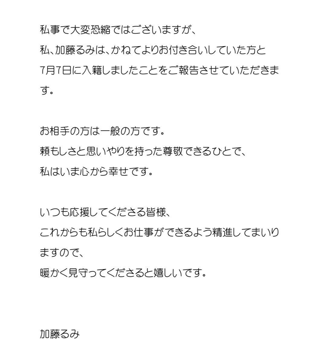 【ご報告】 私事で大変恐縮ではございますが、 私、加藤るみは、かねてよりお付き合いしていた方と7月7日に入籍しましたことをご報告させていただきます