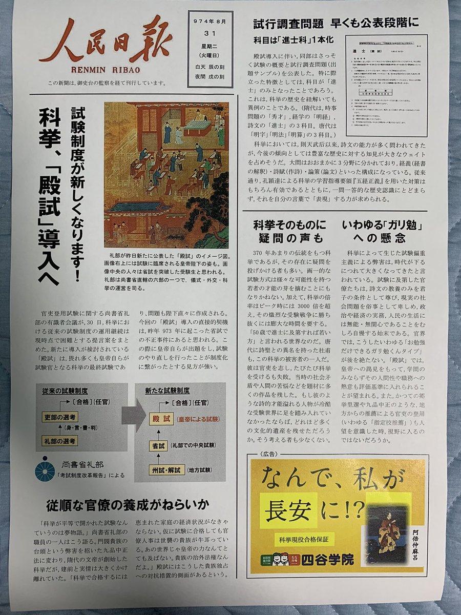 妹に3000円で頼まれて歴史新聞(任意の歴史を選んで当時になりきるやつ)作ったらドン引きされた