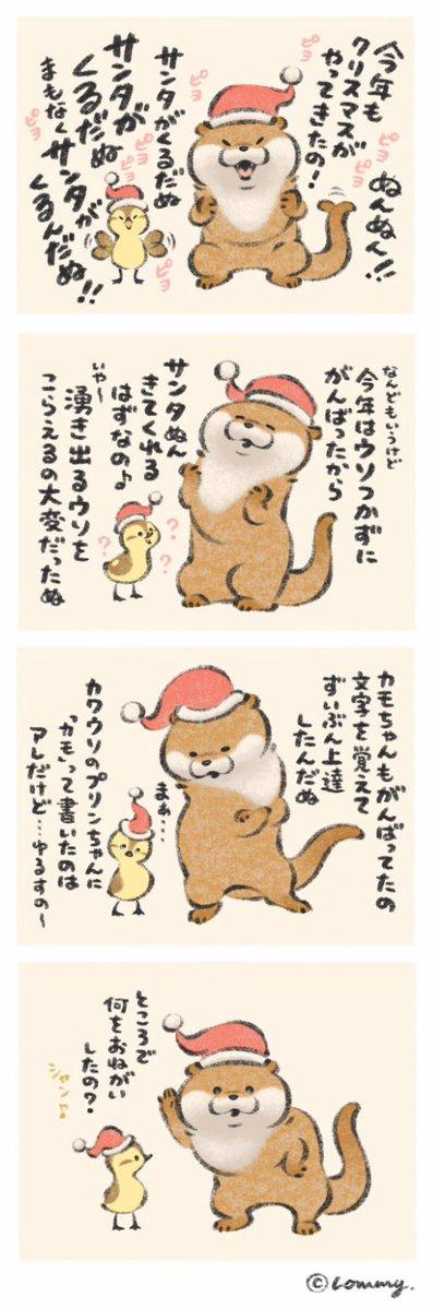 🎅 Merry Christmas 🎄【前半】 #カワウソ #クリスマスイブ