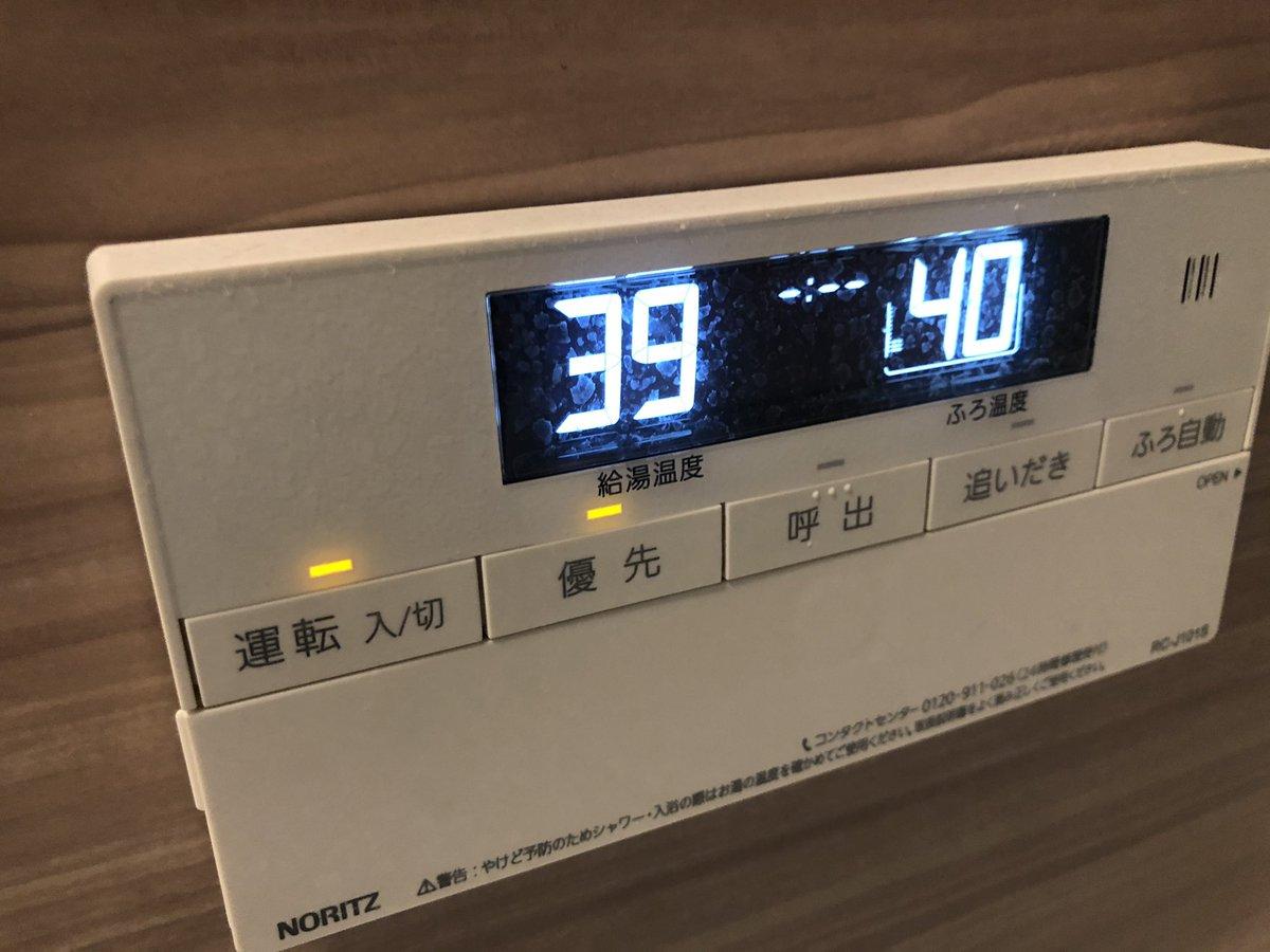 「実は42度以下にしてるとお風呂のサーモ水栓の寿命が半分になります
